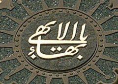 Bulletin on September 2018 Baha'i Crackdown